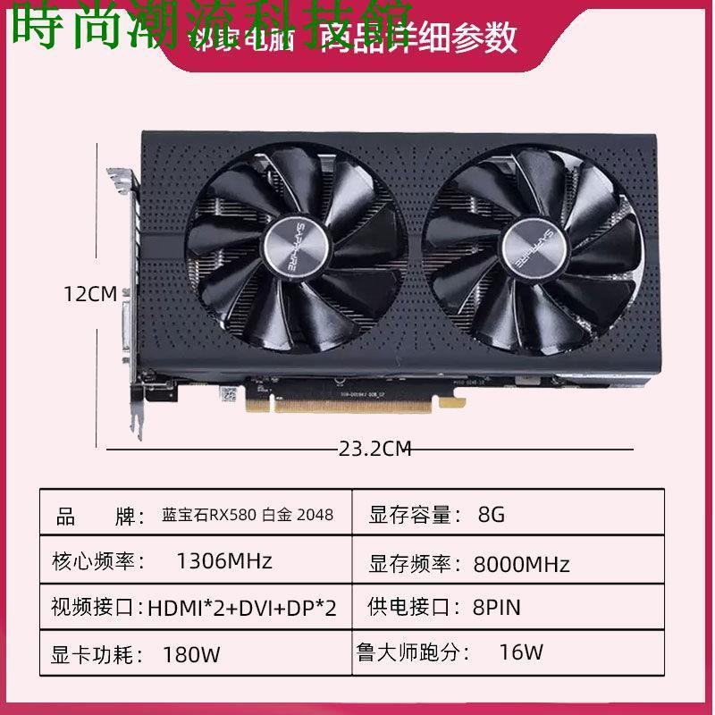 【現貨速發】藍寶石RX580 4G顯卡獨顯性價比拼RX5700XT 七彩虹華碩GTX1080ti