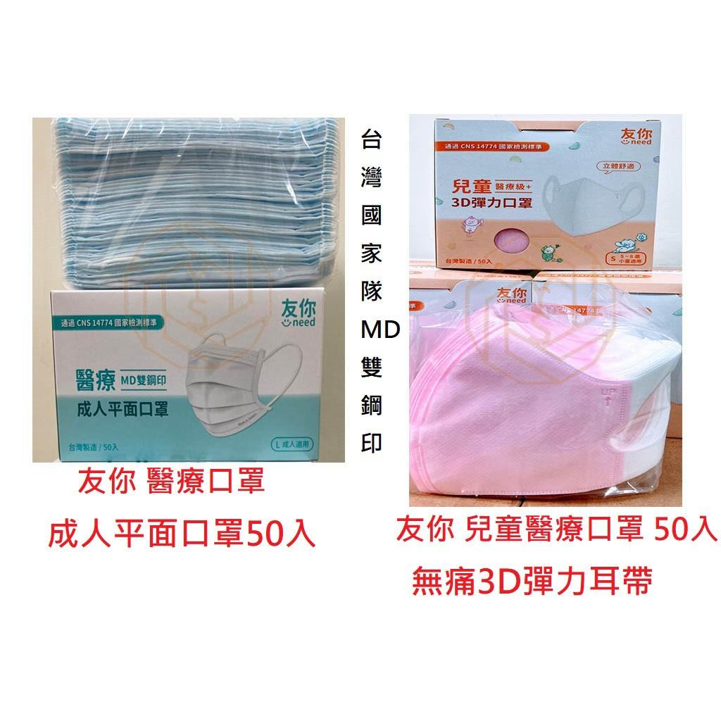 台灣MIT 醫療口罩 成人 兒童 3D立體 口罩 平面口罩 50入 MD雙鋼印 康匠 (Uneed) 友你