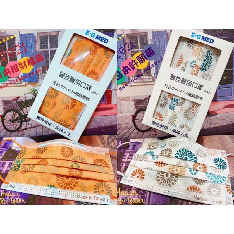 🌟現貨🌟醫技醫用口罩(日本招10入+財福菊10入)2盒1組