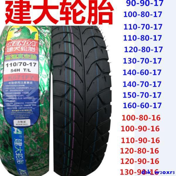 特惠★建大輪胎160/150/140/130/120/110/100/90-60-70-80-16-17真空胎★