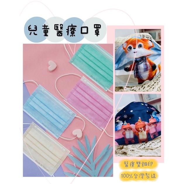 【令和醫療口罩-兒童】醫療口罩/MIT台灣製造/一盒50入/一袋10入