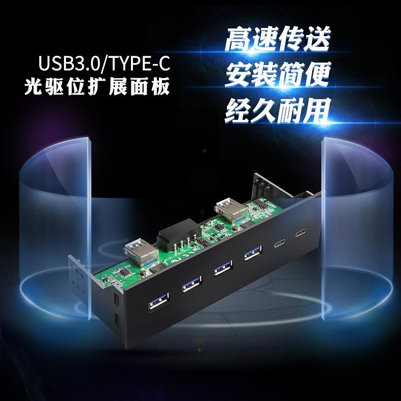✹全新USB3.0臺式機光驅位前置面板19Pin轉Type-C口USB3.1擴展卡Gen