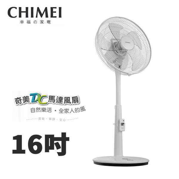 CHIMEI奇美 16吋DC直流 立扇 風扇 電風扇 DF-16G1ST 遙控擺頭
