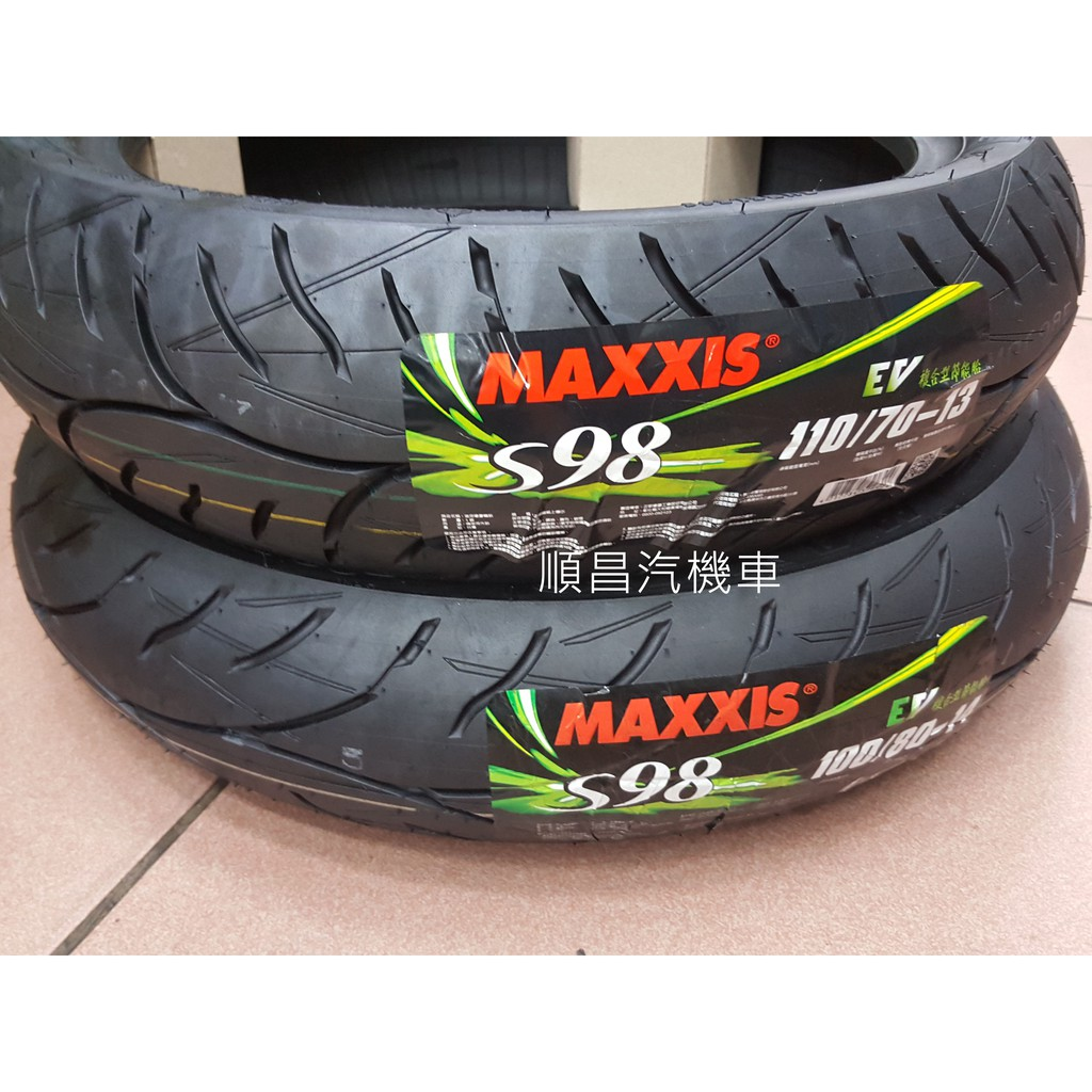 【carpower汽機車】MAXXIS瑪吉斯S98 EV110/70-13 100/80-14機車輪胎13吋14吋電動車
