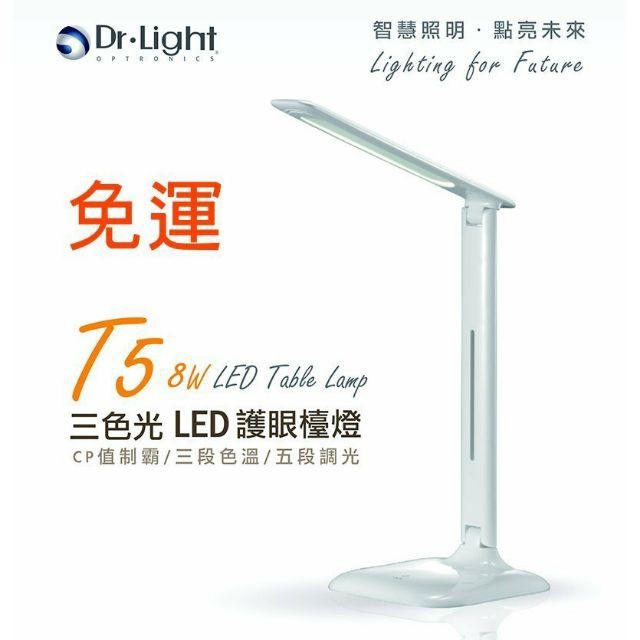 【現貨免運】【發發館】加關注折20~Dr.Light T5 LED觸控式三色溫五段檯燈/現貨當天出高CP三色溫切