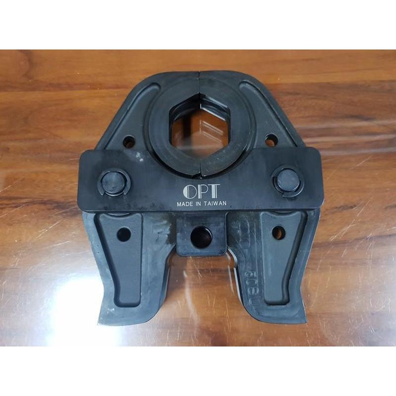 【優質五金】OPT 油壓工具~大規格壓接頭~全新尖頭不鏽鋼管模具頭 (2吋) 水管 壓接 REMS