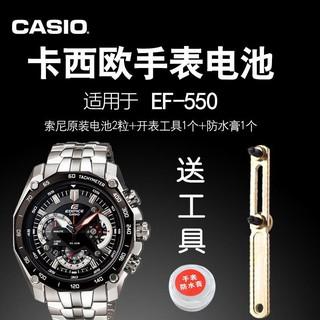 518***CASIO卡西歐 EDIFICE 適用EF-550/ 550D/ RBSP手表電池 機芯號5147 高雄市