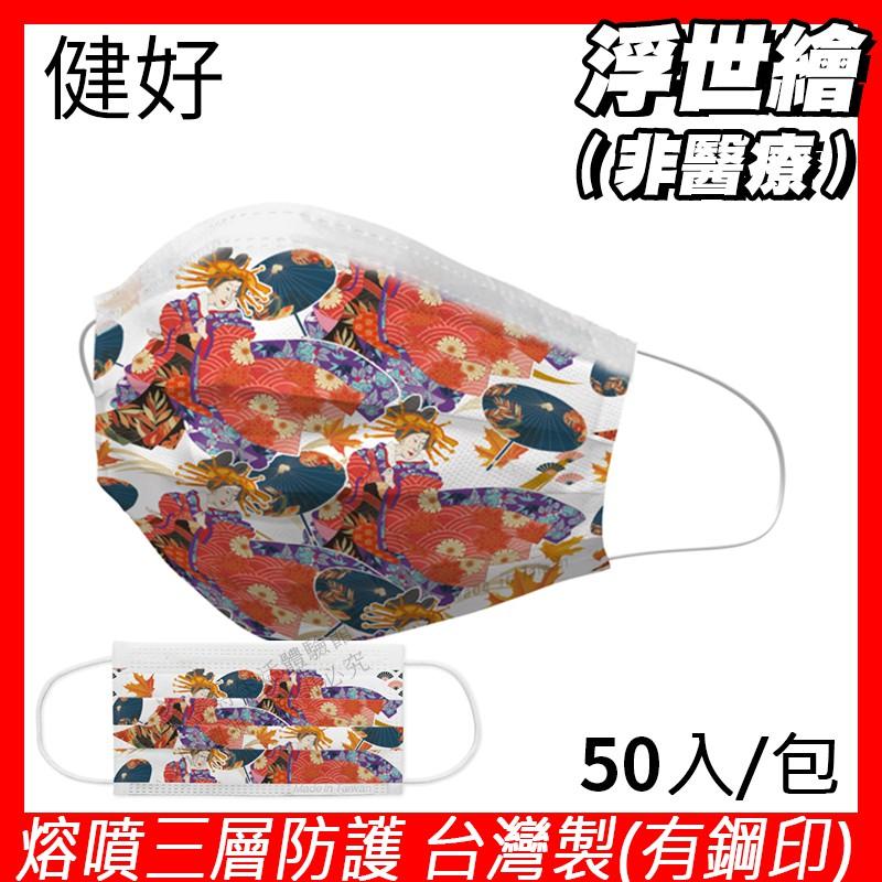 健好 防護口罩 台灣製 有鋼印 浮世繪 江戶藝妓歌舞 現貨 平面口罩 成人 50入/盒 3層過濾 熔噴布 (非醫療)