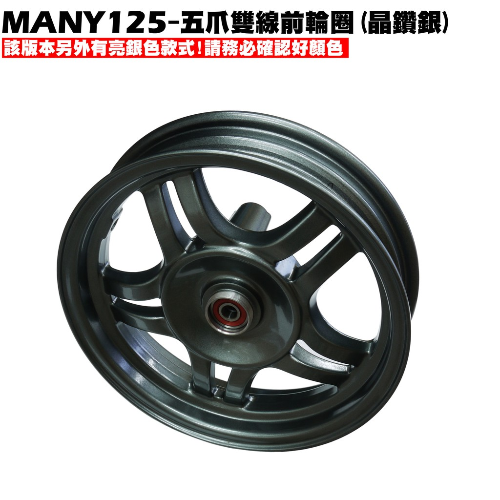 MANY 125-五爪雙線輪圈(晶鑽銀一般版)【正原廠零件、SE24BC、SE24BJ、SE24BF、光陽、輪框】