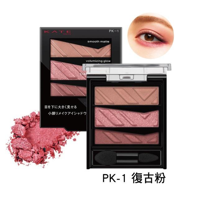 凱婷 大眼小顏三色眼影盒 PK-1復古粉 2.4g