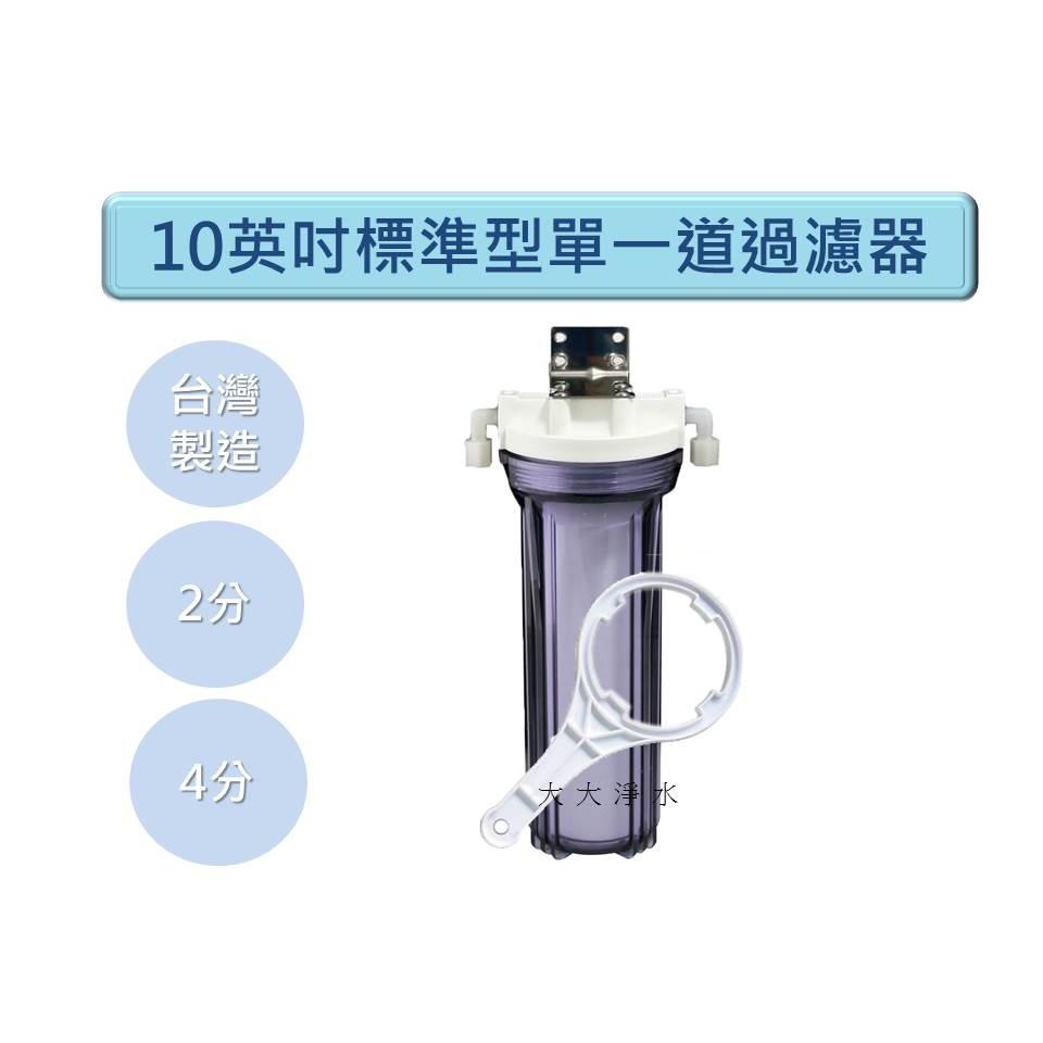 台灣製造 10吋標準型單道式過濾器 2分 4分進出水 大大淨水