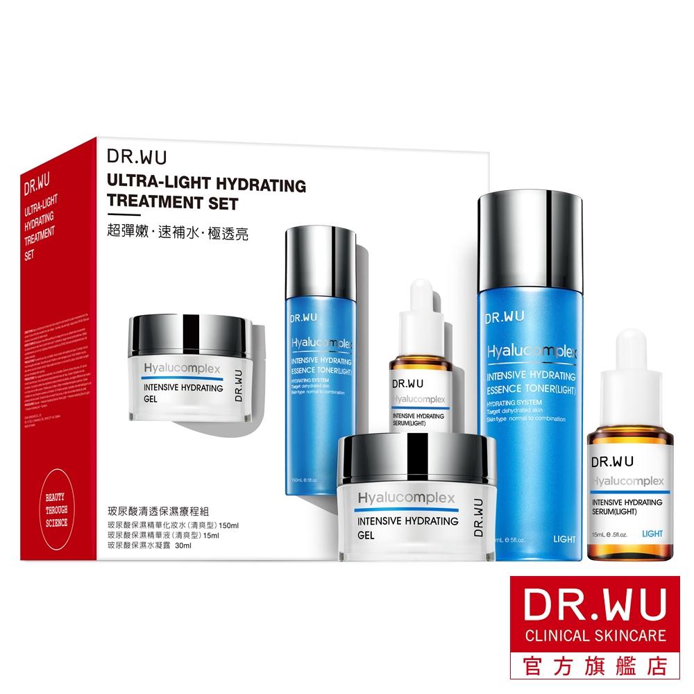DR.WU 玻尿酸清透保濕療程組(化妝水+精華+水凝露)【盒損品202301】
