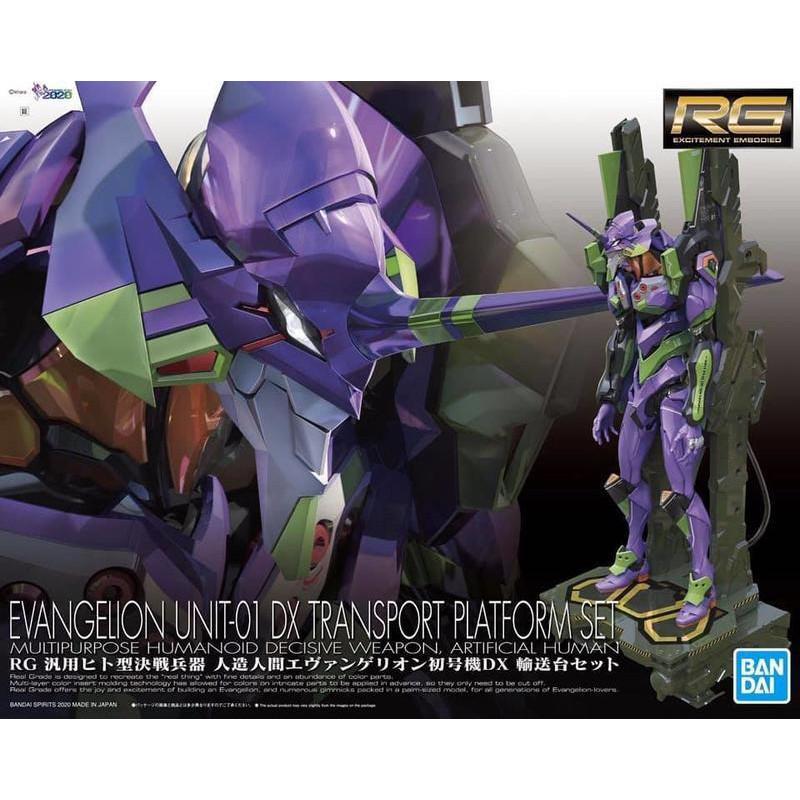 玩日藏 預購 5月 BANDAI 組裝模型 RG 通用人型決戰兵器 人造人 EVA 初號機 DX輸送台套組 福音戰士