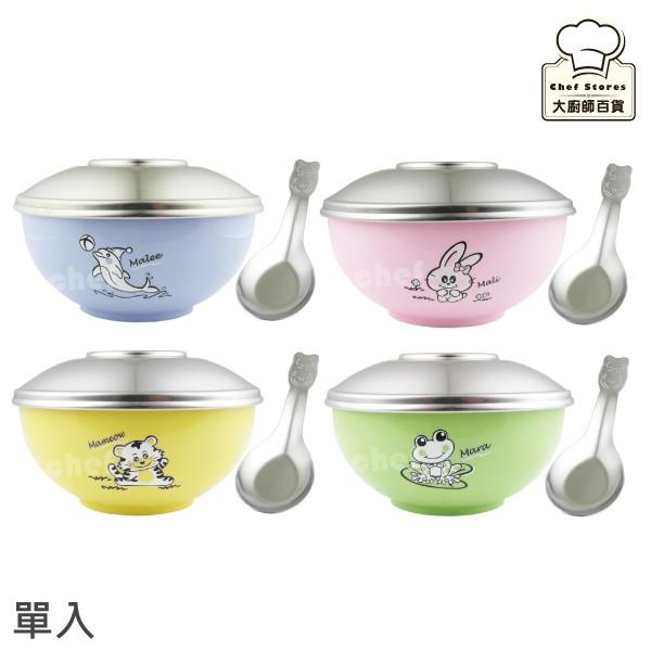 斑馬牌不銹鋼兒童碗不銹鋼蓋隔熱碗附湯匙單入/四入組-大廚師百貨