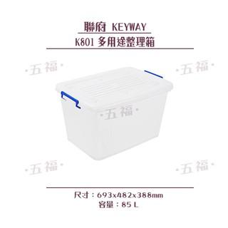 ‧五福‧KEYWAY聯府K801 多用途整理箱(滑輪)/ 收納箱/ 玩具箱/ 衣物箱/ 置物箱 85L 新北市