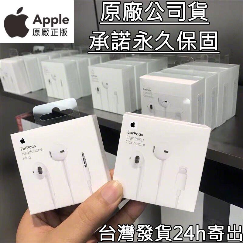 【台灣發貨】Apple iPhone13 12 11 Xr  蘋果 有線耳機 原廠  lightning/3.5mm接口