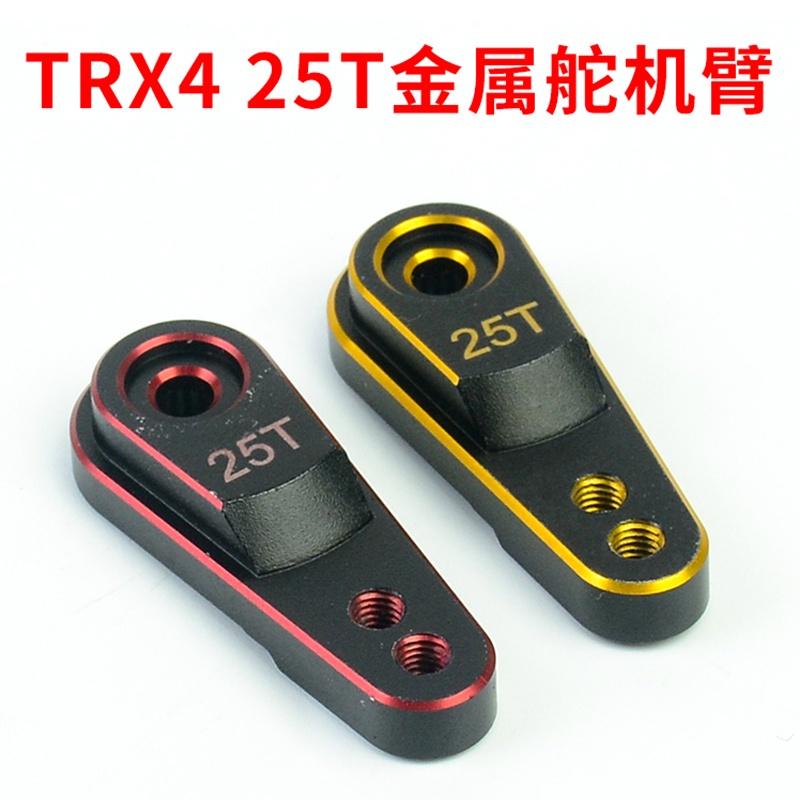 1/10攀爬车 TRX4 SCX10 路虎卫士 改装升级件OP件 25T金属舵机臂