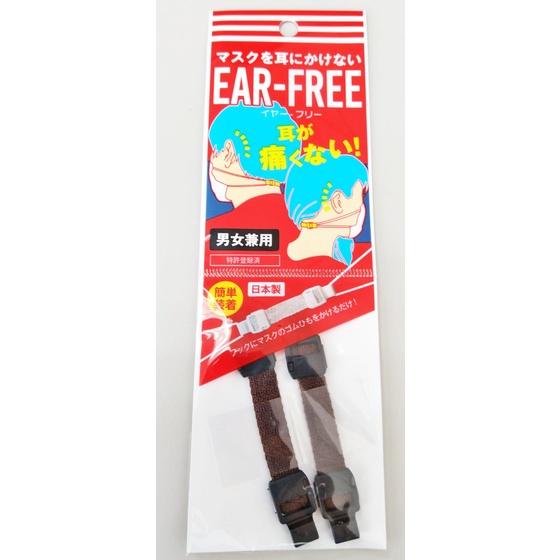 現貨 日本製 口罩 護耳器 扣環 2入 減壓帶 調整帶 防勒耳 防耳痛 口罩扣 棕色