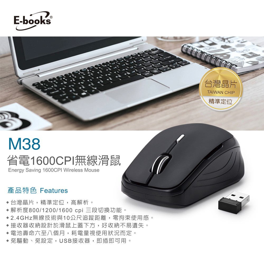 【E-books】M38 省電1600CPI無線滑鼠 特價.