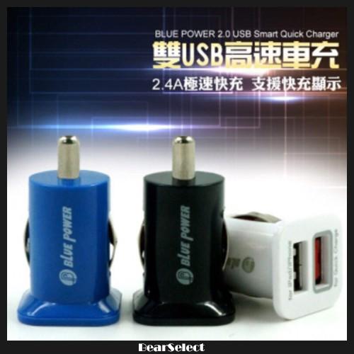 Blue power 車載充電器 快充 qc2.0 車充頭 4.8a 迷你 booster+ 雙孔 車用  9V/2A