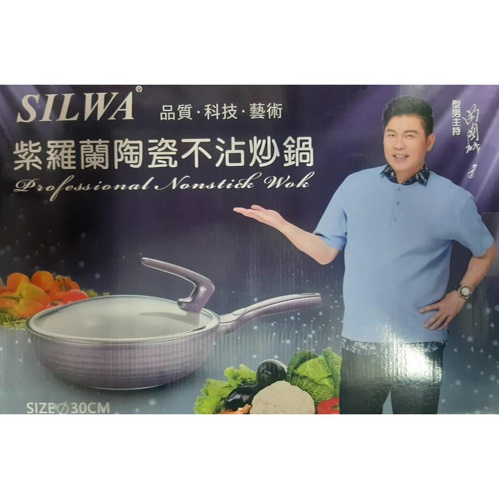 西華 30cm紫羅蘭陶瓷不沾炒鍋