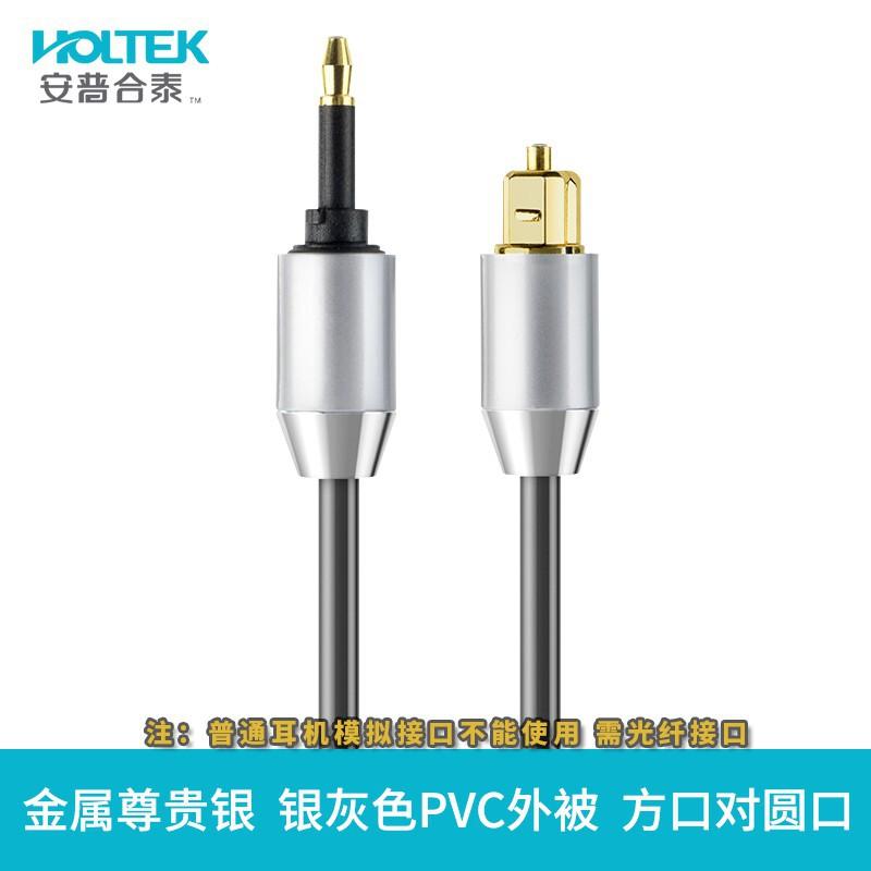 δ低價促銷ΦHOLTEK 數字光纖音頻線方口轉圓口3.5mm功放音響spdif輸出線5.1聲