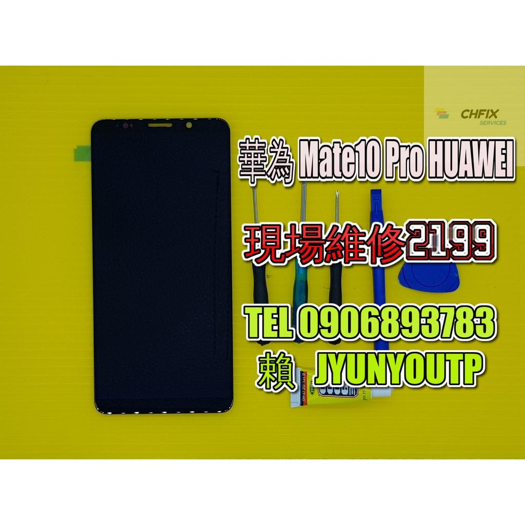 華為螢幕MATE10PRO螢幕OLED螢幕(高清) 液晶 LCD 總成 手機螢幕更換 不顯示 現場維修更換HUAWEI