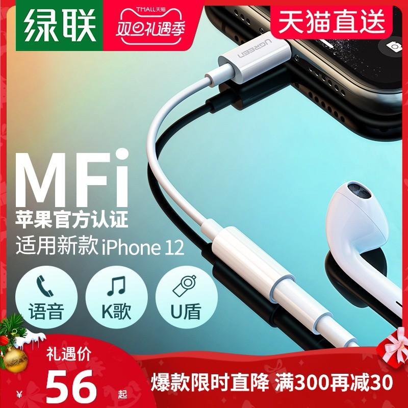■♕☊綠聯耳機轉接頭iphone12/11proMax/Mini扁頭轉圓頭MFI數據線lightning轉3.5mm接口