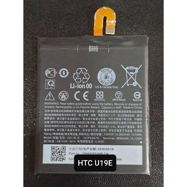 HTC U19E全新電池