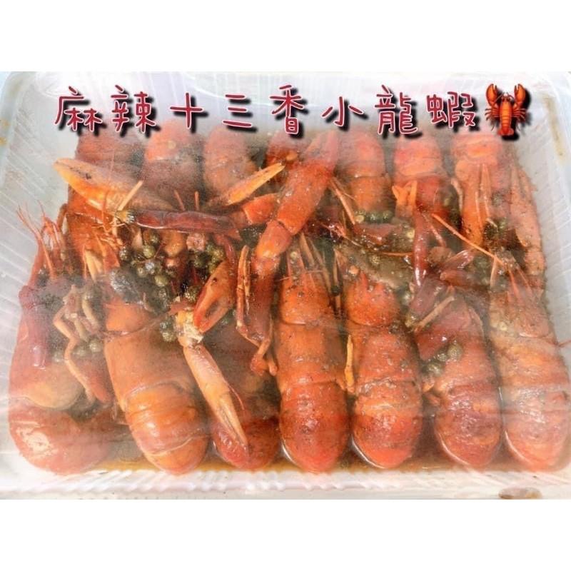 麻辣13香澳洲淡水龍蝦