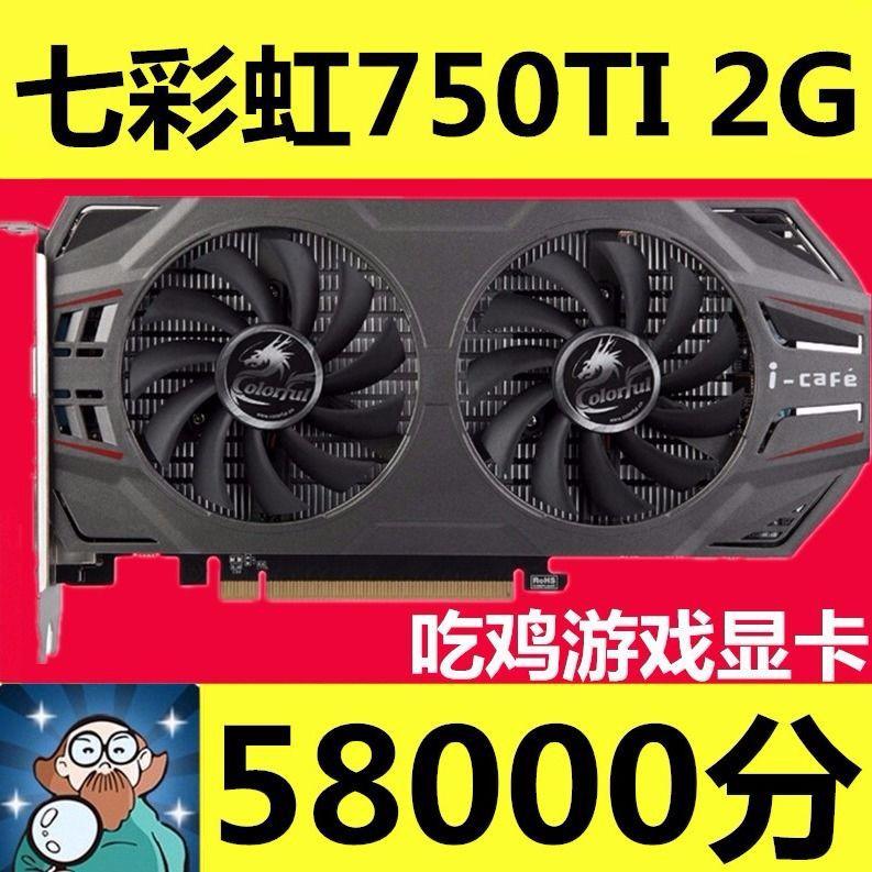 現貨顯卡GTX650 750TI 950 960吃雞顯卡1G 2G 4G游戲獨立電腦臺式顯卡