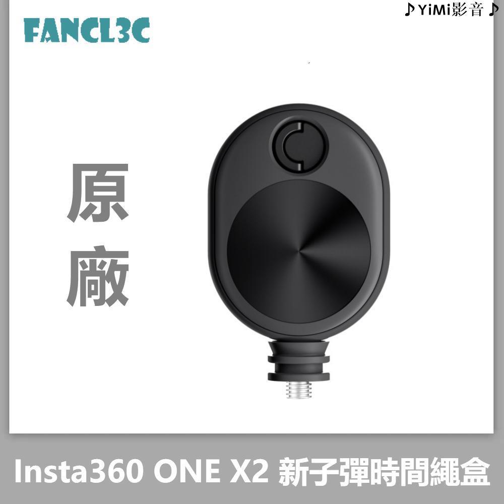原廠 Insta360 ONE X2新子彈時間繩盒 可伸縮繩盒 簡易 便捷 ONEX2配件