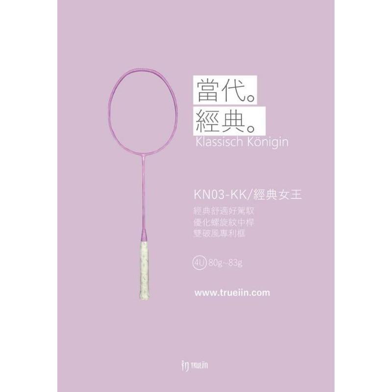 ☪無羽問蒼天☪【TRUEiin 初應】買一送一 女王拍最新粉紫色