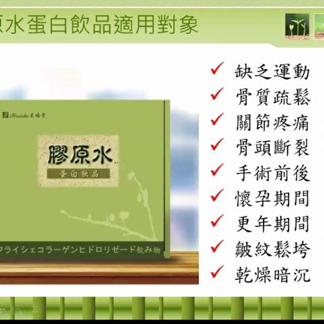 伯慶 BOCHiNG  🌍膠原水蛋白飲品( || )🌍
