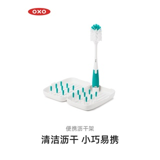 ♛奶瓶晾乾架♛現貨 OXO奧秀 奶瓶 瀝乾架晾干支架嬰兒兒童 奶瓶 刷可折疊 瀝水架 外出便攜