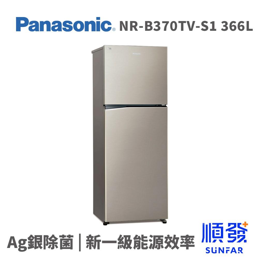 Panasonic 國際牌 NR-B370TV-S1 366L 雙門冰箱 變頻 星耀金色 12期0利率