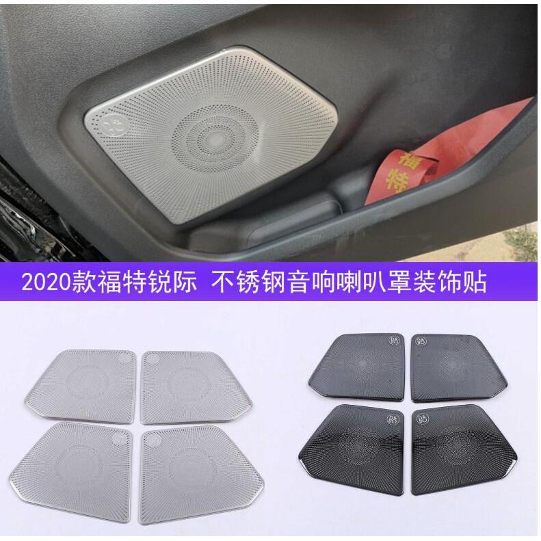 FORD福特【KUGA MK3車門音響框】2020-2021年KUGA專用 音響喇叭罩 不鏽鋼飾蓋 門板保護蓋 內裝飾板