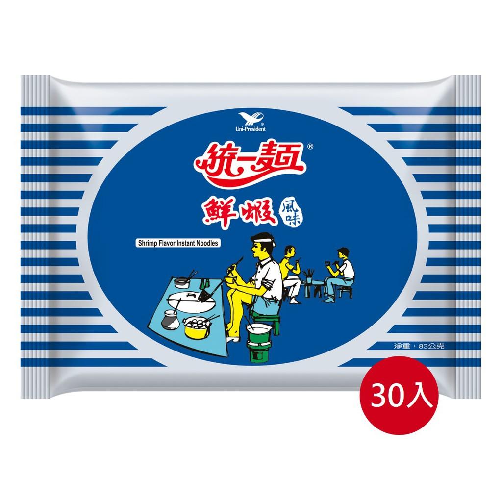 統一麵 鮮蝦風味袋 (83g*30入/箱) 蝦皮24h 現貨