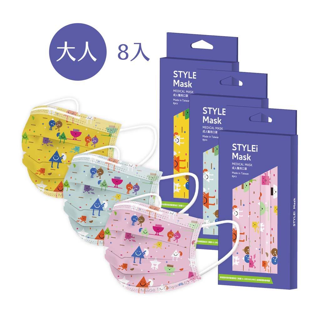 【STYLEi 】童心未泯系列 成人醫用口罩 一盒8入 (MIT+MD雙鋼印)