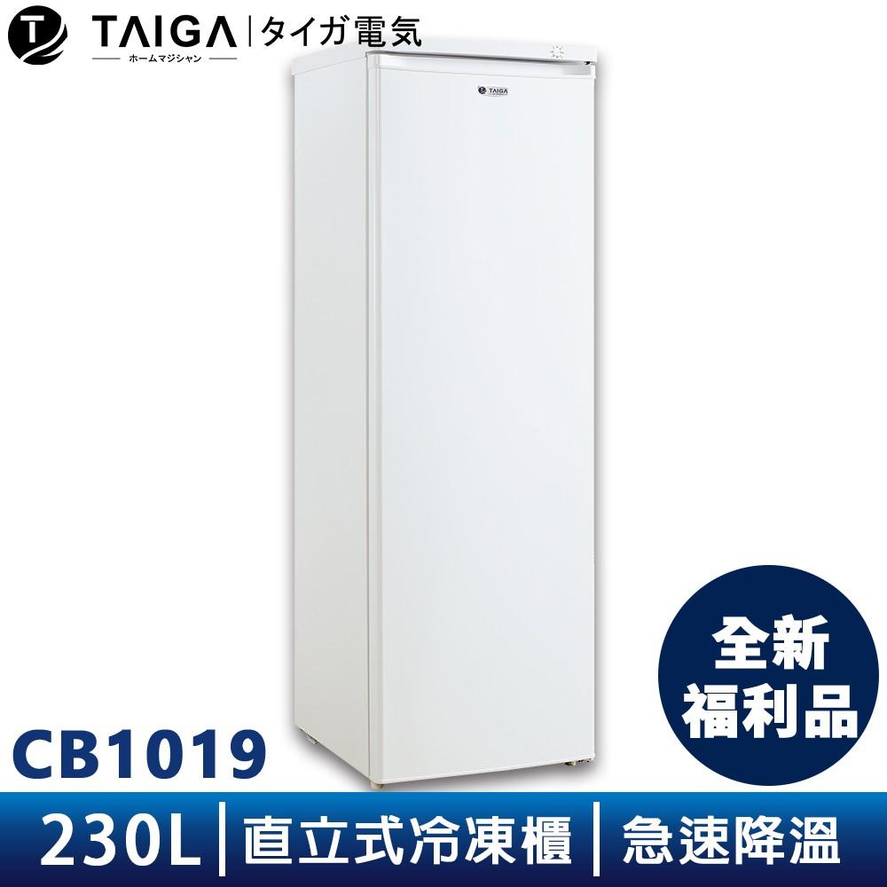 【日本TAIGA】防疫必備 230L直立式冷凍櫃 CB1019 (全新福利品) 通過BSMI商標局認證 字號T34785
