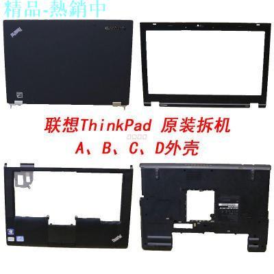 【現貨】【速發】聯想ThinkPad T410S T420S T430S X220外殼 A殼 B殼 C殼 D