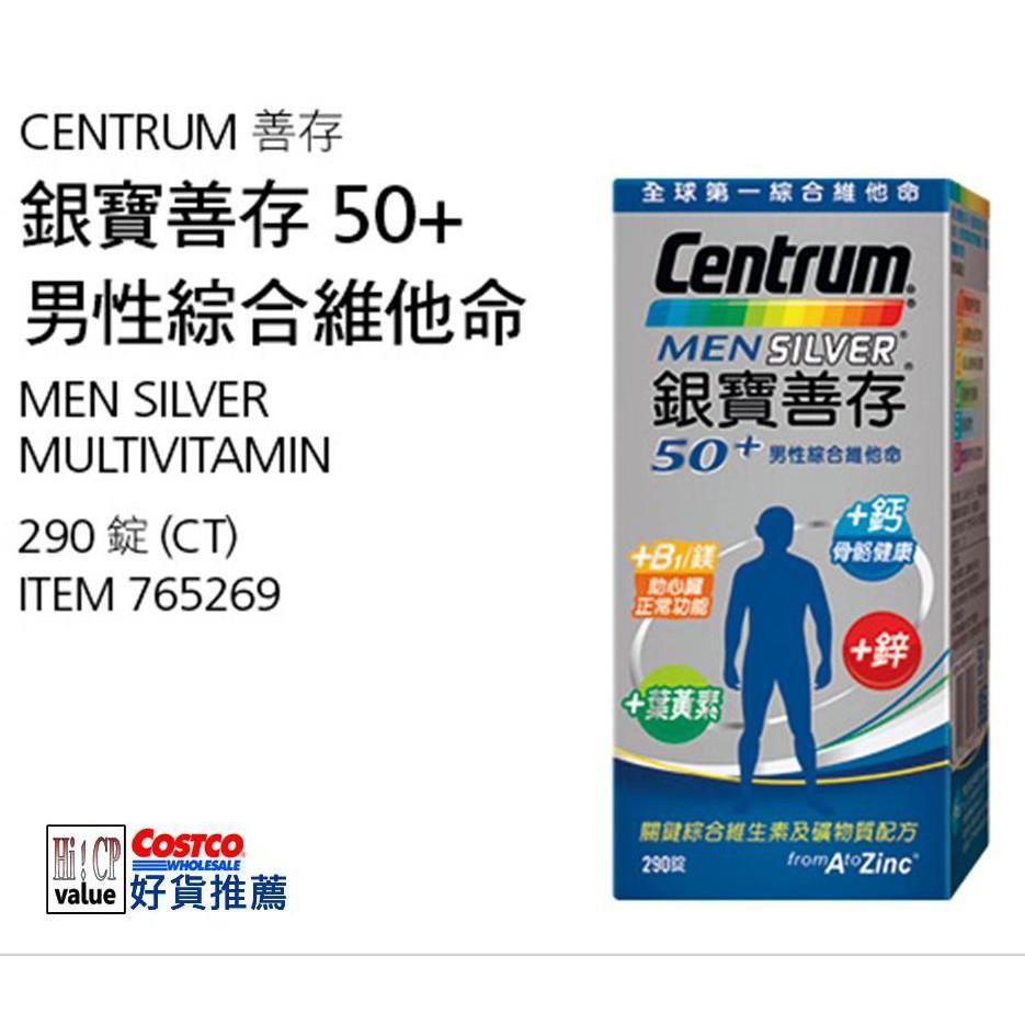 ❤ COSTCO 》銀寶善存 50+ 男性 綜合維他命 290錠《 好市多 嗨 CP 》