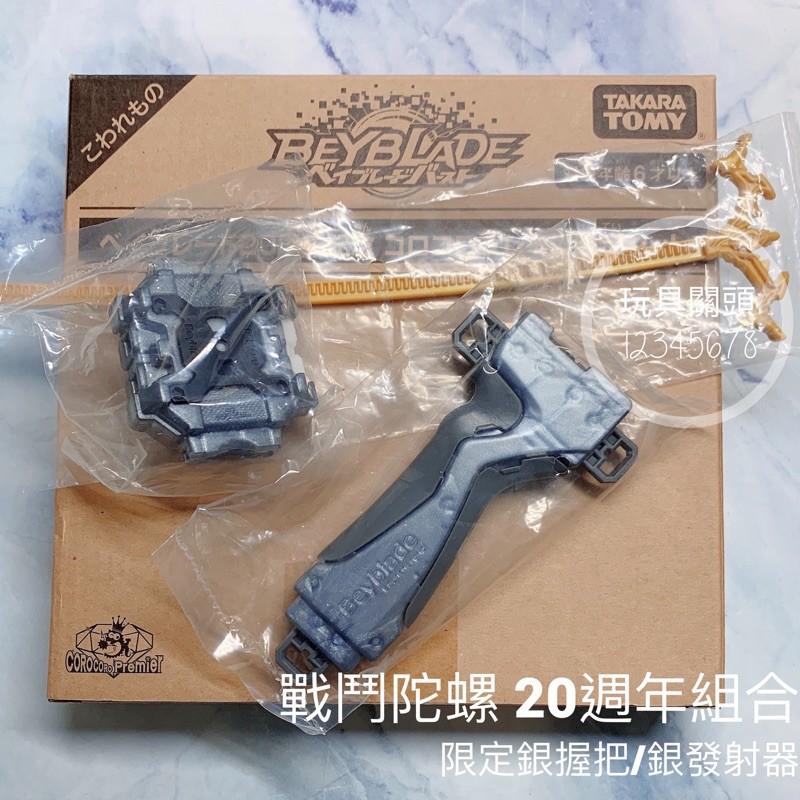 [現貨]正版戰鬥陀螺 B00 限定銀握把 銀發射器 20週年記念組合