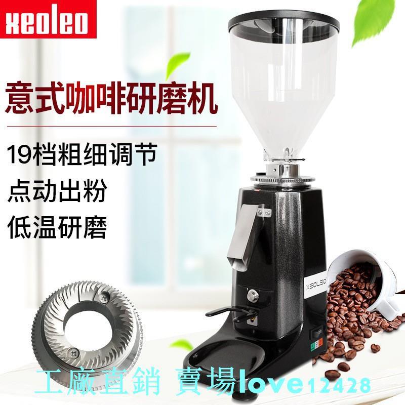 現貨臺灣 咖啡機 商用電動磨豆機專業意式咖啡研磨器 點動開關磨粉機平刀磨盤110V