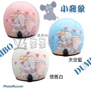 【L2來來】-EVO 智同 CA-309 小帽體 小飛象_DUMBO 3色 正版授權卡通 3/ 4騎士安全帽 買就送鏡片~ 高雄市