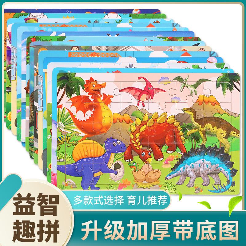 木質30片拼圖 兒童動物恐龍卡通平面拼圖 寶寶早教益智力積木玩具