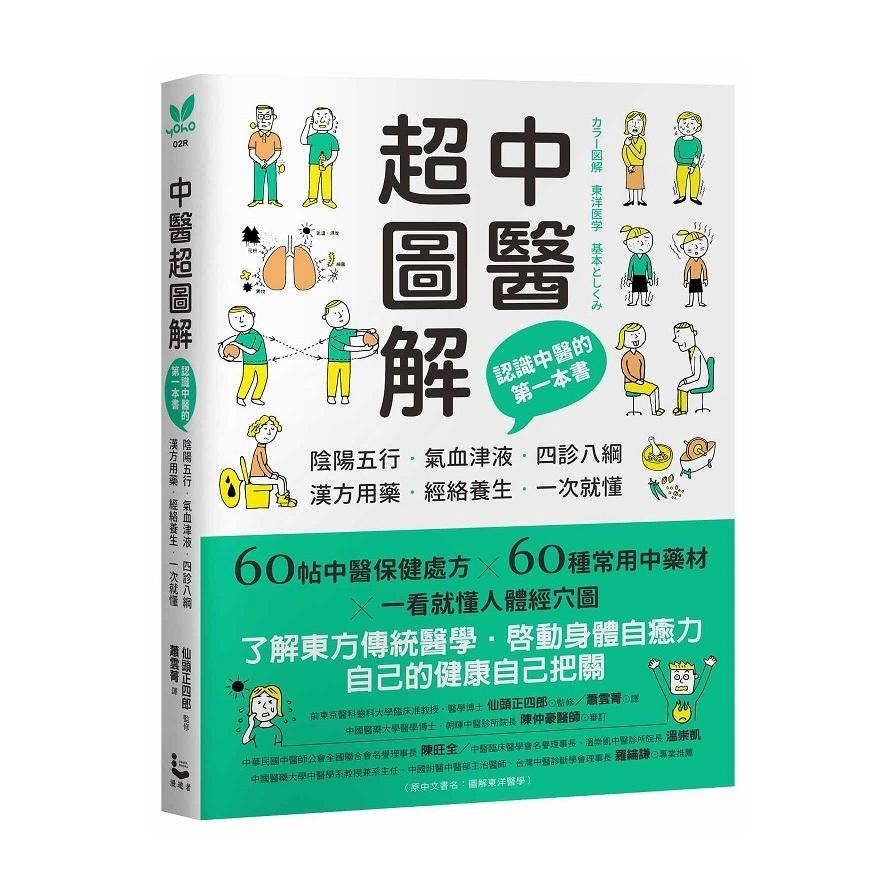 中醫超圖解認識中醫的第一本書,陰陽五行、氣血津液、四診八綱、漢方用藥、經絡養生一次就懂