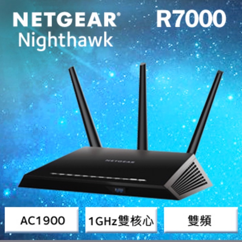 ❤️含稅【NETGEAR】Nighthawk R7000 AC1900 R7000P AC2300無線寬頻分享器 路由器