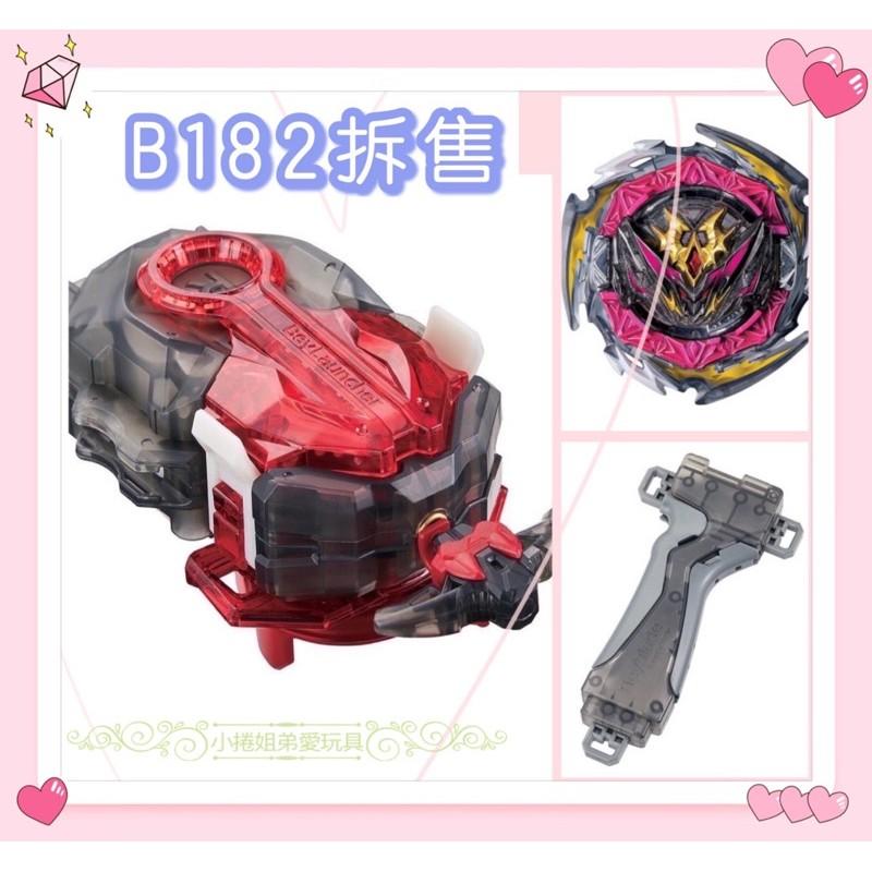 (拆售)B182 陀螺、雙迴旋發射器、握把~貝利亞 左右發射器 戰鬥陀螺 正版拆賣 單售