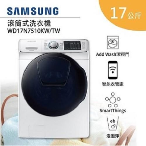 SAMSUNG 三星 17公斤 潔徑門系列 洗脫烘 滾筒洗衣機 WD17N7510KW/TW【私訊再折】